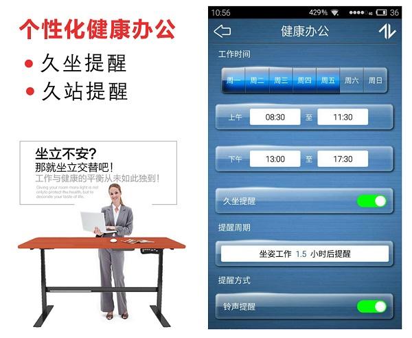 郑州升降桌