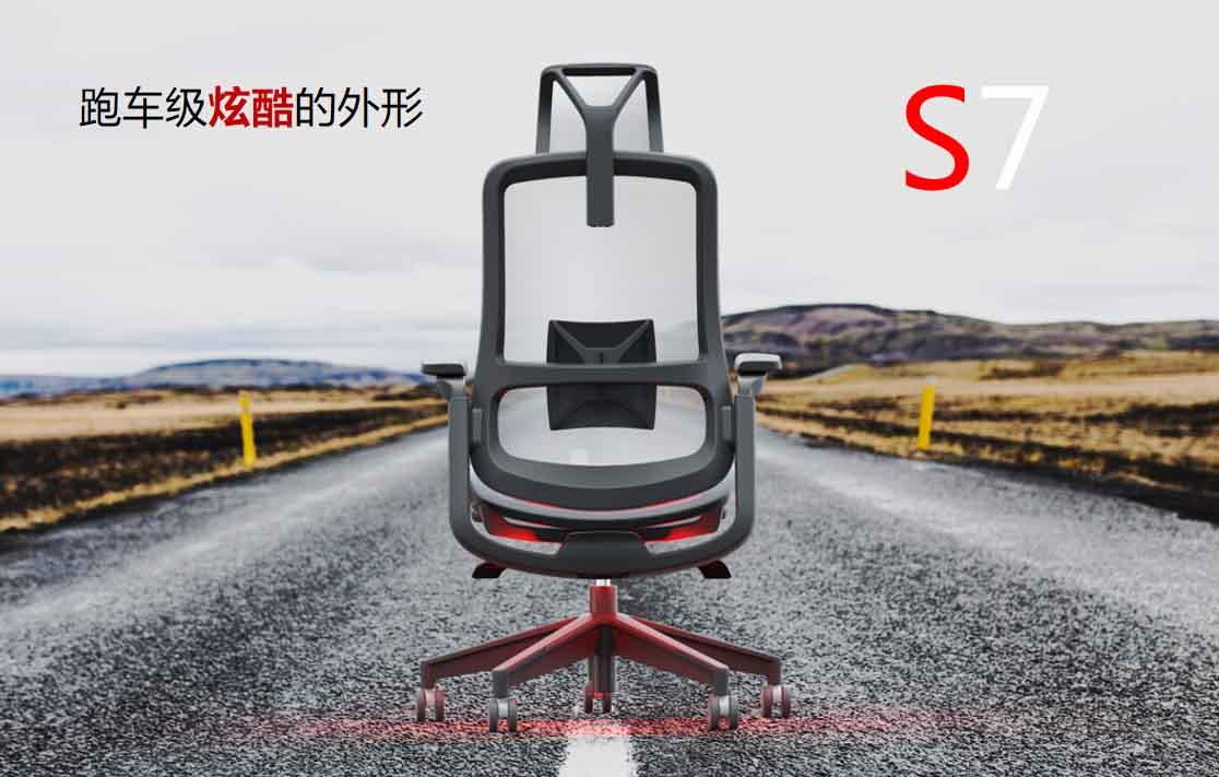 S7万博体育max登陆椅