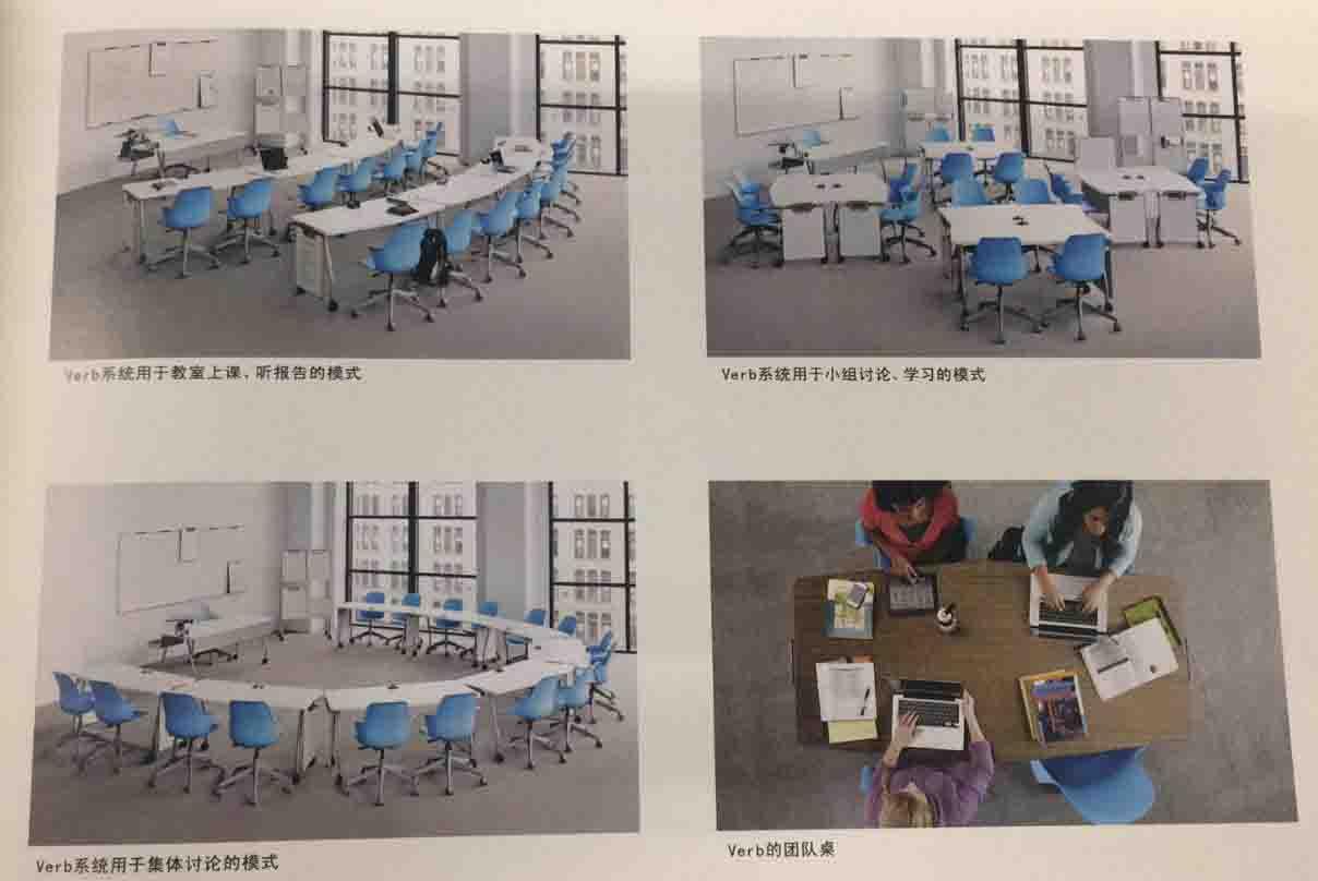 高端办公家具品牌Steelcase推出的学校家具Verb系列核心产品