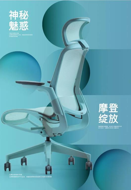七夕示爱图鉴_颜值高且人体工学的高端办公椅